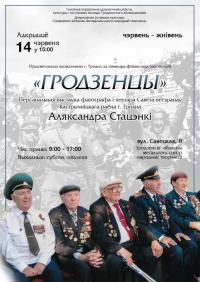 Персональная выставка А.Стаценко «Гродненцы»