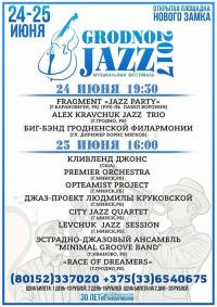 Grodno Jazz — 2017