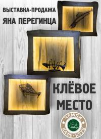 Выставка-продажа работ из дерева и металла гродненского мастера Яна Перегинца