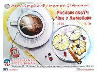 Мастер-класс «Чай с лимоном»