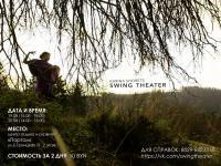 Мастер-класс Swing Theatre