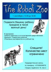 Интерактивная выставка «Контактный робо-зоопарк»