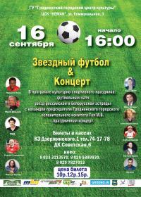 Футбольный матч звезд российской и белорусской эстрады с командой Гоя М.Б.