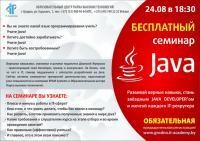 Семинар по Java