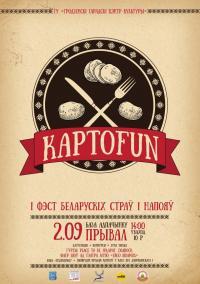 Первый фестиваль национальных блюд и напитков «Карто-fun»
