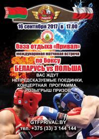 Матчевая встреча по боксу: Беларусь vs. Польша