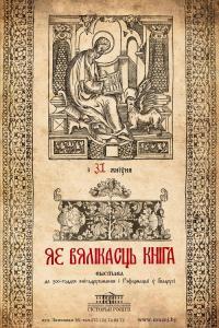 «Её Величество Книга»