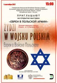 Евреи в польской армии
