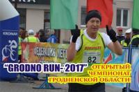 Традиционный легкоатлетический пробег «Grodno Run»