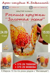 Мастер-класс по росписи стеклянной кружки «Золотая осень»