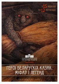 «Беларускія героі казак, міфаў, легенд».