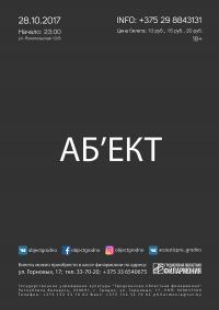 Аб'ект