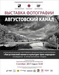 «Августовский канал в культуре трех народов»