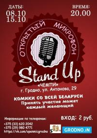 Stand Up в «Чемпи»