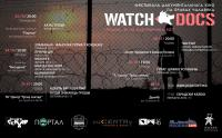 Фестиваль кино «WATCH DOCS»