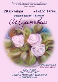 Фестиваль шерсти и валяния «Шерстиваль»