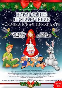 Новогоднее приключение «Сказка к нам приходит»