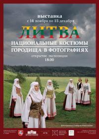 «Литва. Национальные костюмы. Городища в фотографиях»