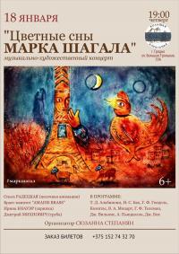 «Цветные сны Марка Шагала»