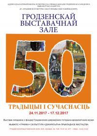 Выставачнай зале – 50. Традыцыі і сучаснасць