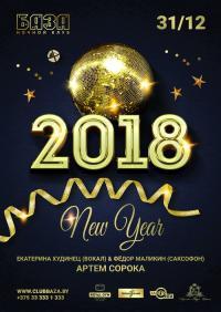 Happy New Year в «БАЗЕ»