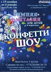 Детское новогоднее эстрадно-цирковое шоу «КОНФЕТТИ-ШОУ»