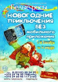 «Новогодние приключения без мобильного приложения»