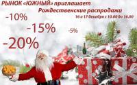 «Рождественские распродажи» на «Южном» рынке