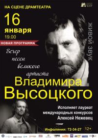 Вечер песен великого поэта Владимира Высоцкого