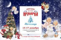 Выставка-ярмарка новогодних подарков «МЕТЕЛИЦА»