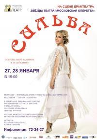«Сильва» – Звезды театра «Московская оперетта»