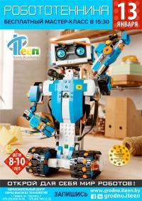 Бесплатный мастер-классе в рамках новой программы «Робототехника» детей 8-10 лет