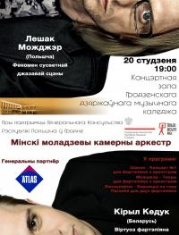 Концерт Лешека Мождера и Кирилла Кедука
