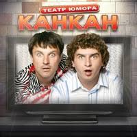 Старый Новый год с театром юмора «Канкан»