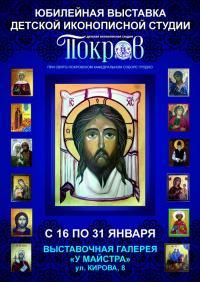 Юбилейная выставка детской иконописной студии «ПОКРОВ»