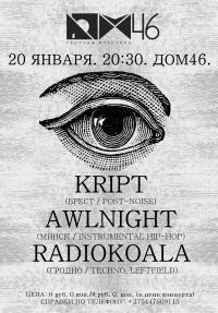 Вечер экспериментальной и электронной музыки