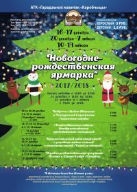 Новогодне-рождественская ярмарка в Коробчицах