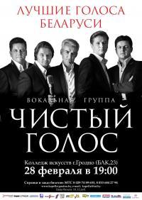 Концертная программа заслуженного коллектива Республики Беларусь вокальной группы «ЧИСТЫЙ ГОЛОС»