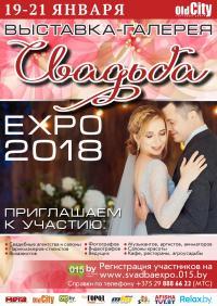Свадьба «EXPO 2018»