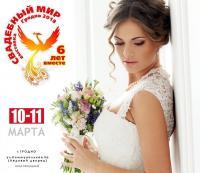 Выставка-продажа «Свадебный мир»