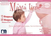 Концерт для мам и малышей «Mama time»