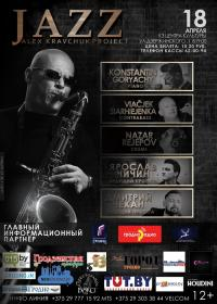 Alex Kravchuk JAZZ Project в программе «My Life»