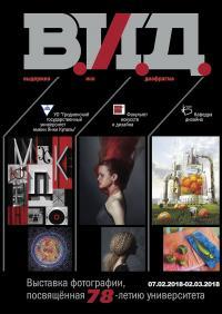 «В.И.Д.» выставка творческих работ студентов  факультета искусств и дизайна ГрГУ