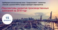 «Перспективы развития производственных компаний на 2018 год»