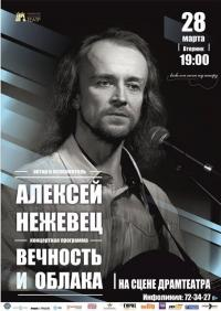 Алексей Нежевец - Вечность и облака