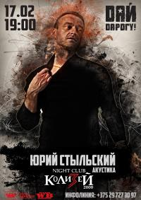 Юрий Стыльский («Дай Дарогу!») Аккустический концерт