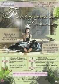 Цикл концертов «Филармоническая гостиная»