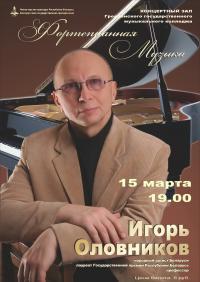 Игорь Оловников