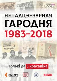 Непадцэнзурная Гародня. 1983-2018