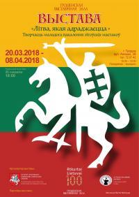 Выставка «Возрождающаяся Литва»